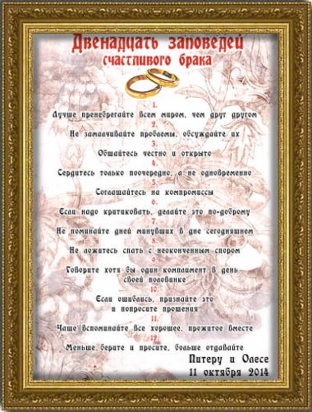 Плакат Двенадцать заповедей счастливого брака, в раме