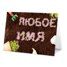 Именная открытка Цветы в саду