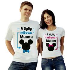 Парные футболки Я буду твоим Микки / твоей Минни