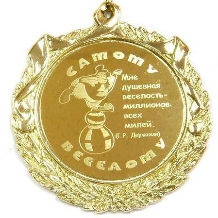 Медаль Самому веселому