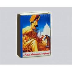 Спички сувенирные «А ты выполнил норму?»