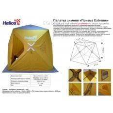 Зимняя палатка Призма EXTREME Helios 2,0х2,0 м