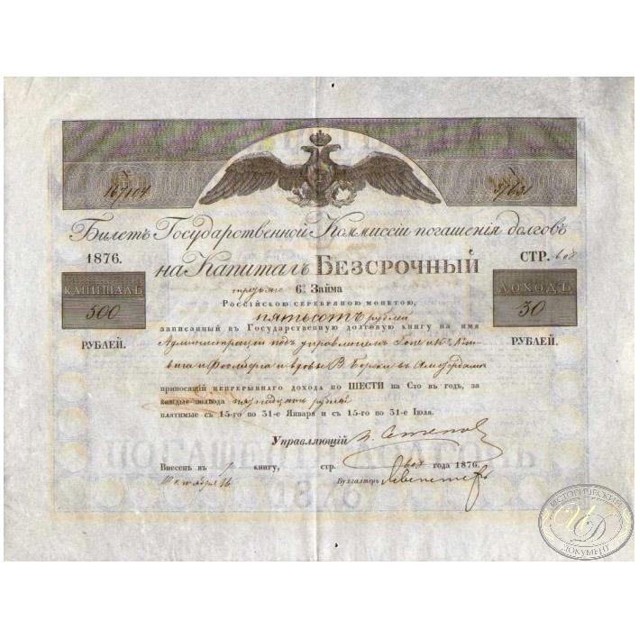 Билет Государственной Комиссии погашения долгов