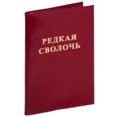 Обложка для паспорта Редкая сволочь