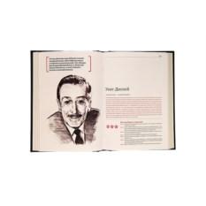 Подарочная книга Бизнесмены, Изменившие Мир