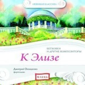 Аудиодиск Классическая музыка детям Бетховен. К Элизе.