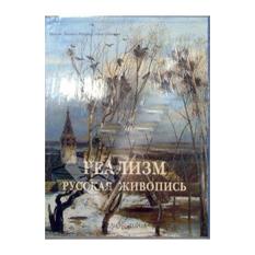 Книга «Реализм. Русская живопись»