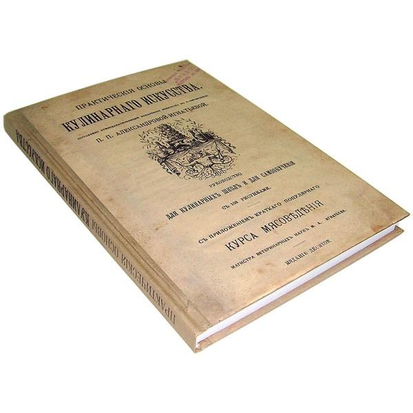 Книга для записей Кулинарное искусство