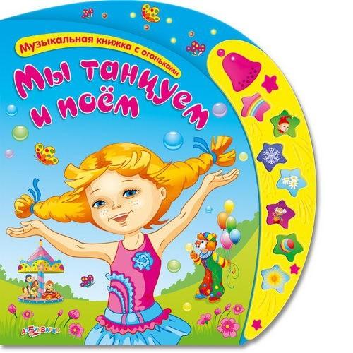 Детская музыкальная книжка «Мы танцуем и поём»