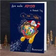 Именная открытка Сани Санты