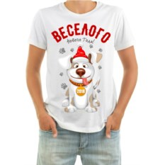 Мужская футболка Веселого Нового года