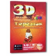 3D-раскраска Сказка. Теремок