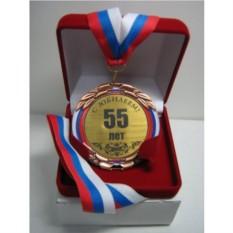 Медаль в футляре С юбилеем 55 лет