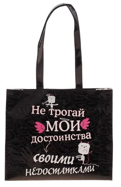 Лакированная сумка Не трогай мои достоинства!