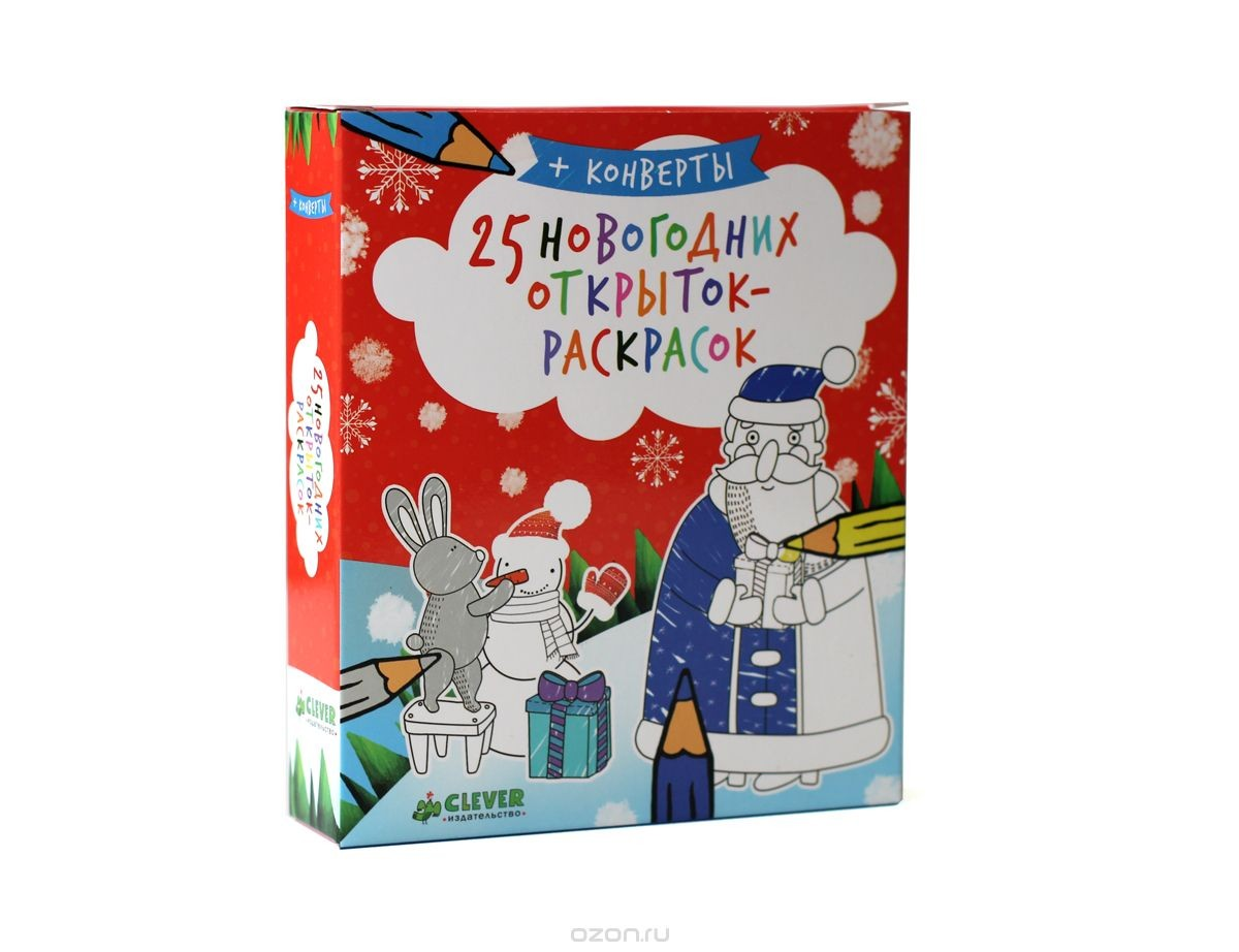 Набор из 25 новогодних открыток-раскрасок