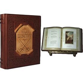 Книга «Драмы.Поэмы. Сонеты» У.Шекспир
