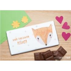 Шоколадная открытка «Любимая лисичка»