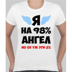 Женская футболка На 98% ангел
