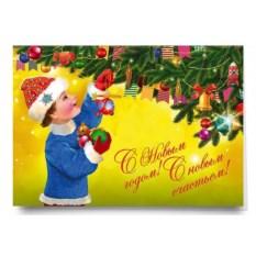 Открытка в конверте «Мальчик у елки»
