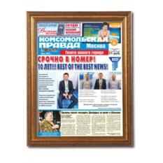 Поздравительная газета на юбилей фирмы – рама Люкс