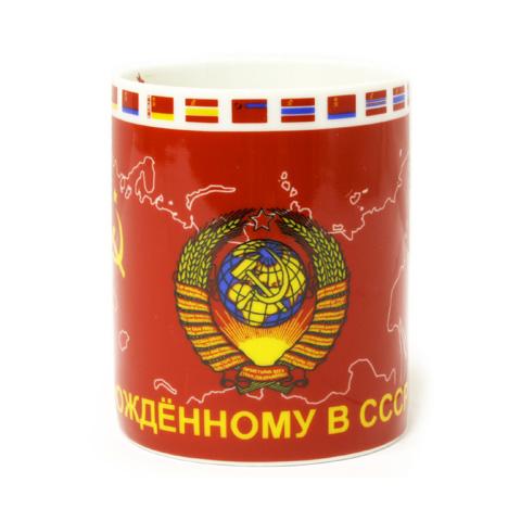 Кружка «Рожденному в СССР»