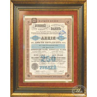 Акция в 250 рублей, 1911 год.