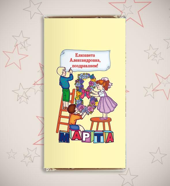 Именная шоколадная открытка «C 8 марта №1»