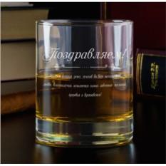 Бокал для виски Поздравительный