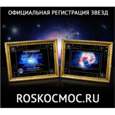 Подарочный сертификат Назвать звезду в космосе