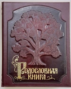 Родословная книга «Традиционная»