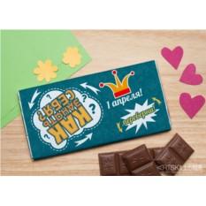Шоколадная открытка Первоапрельская