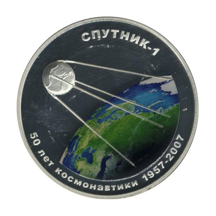 Монета «Спутник-1»