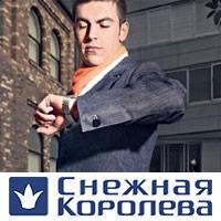 Сертификат на мужскую одежду в магазинах «Снежная королева»