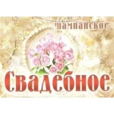 Наклейка на бутылку с букетом роз Свадебное шампанское
