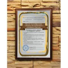 Диплом Патент на изобретение рецепта семейного счастья