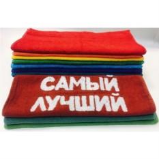 Полотенце с вышивкой Самый лучший