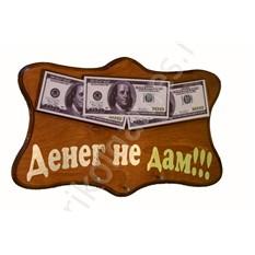Панно-ключница с деньгами Денег не дам