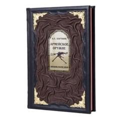 Подарочная книга «Армейское оружие»