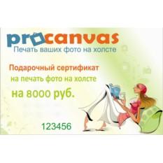 Подарочный сертификат для женщины на печать фото на холсте