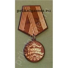 Деревянная настенная ключница Медаль.  Умница красавица!