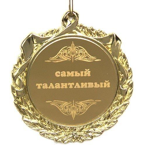 Медаль Самый талантливый