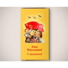 Именная шоколадная открытка «Семья»