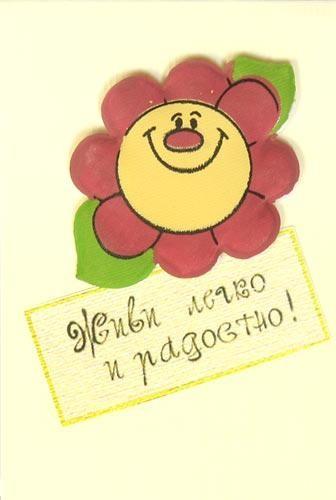 Мини-открытка ручной работы Живи легко и радостно