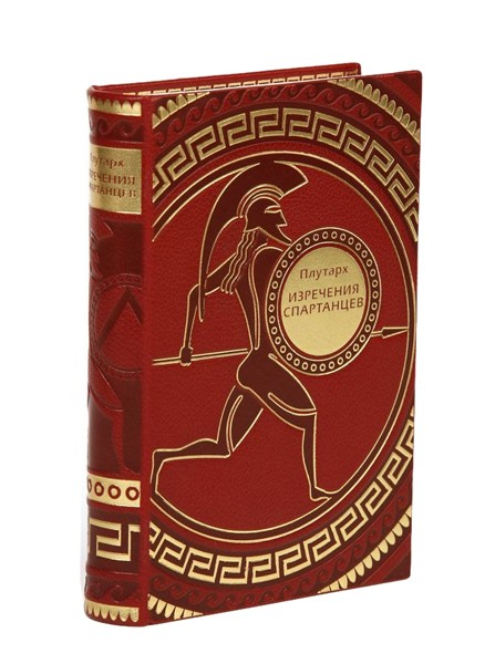 Книга Изречения спартанцев Плутарх