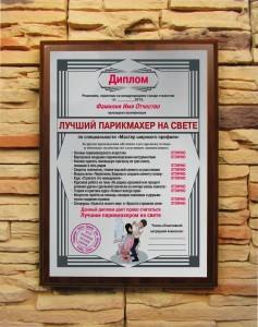 Подарочный диплом Лучший парикмахер на свете