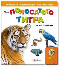 Говорящая книга Про полосатого тигра и не только