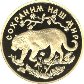 Золотая монета 200 рублей Амурский тигр