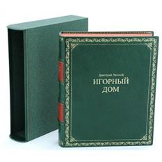 Энциклопедия Игорный дом
