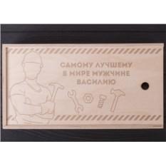 Именные шоколадные инструменты «Лучший мужчина»