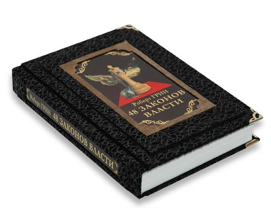Книга 48 законов власти Р. Грин